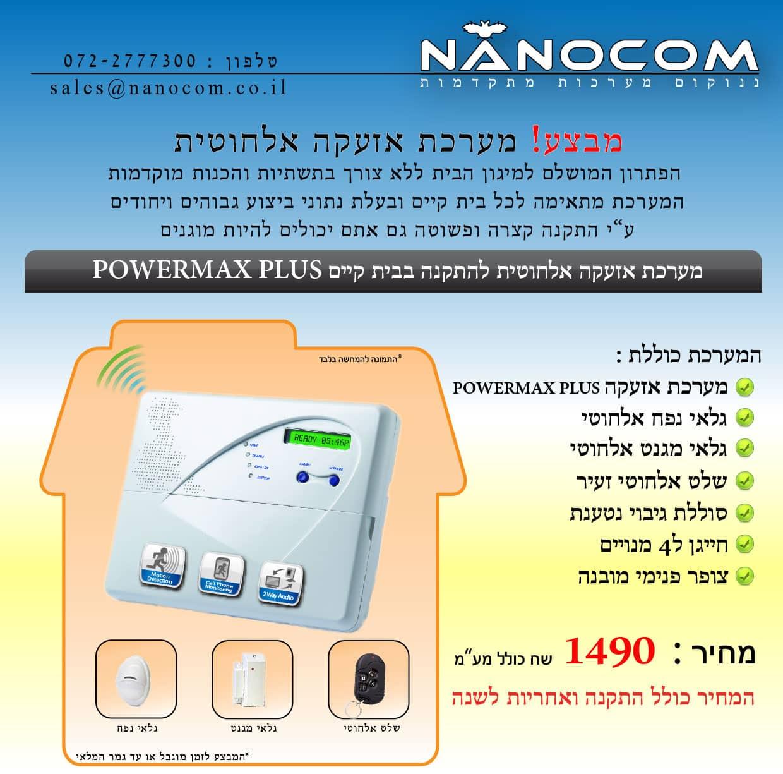powermax plus מערכת אזעקה אלחוטית